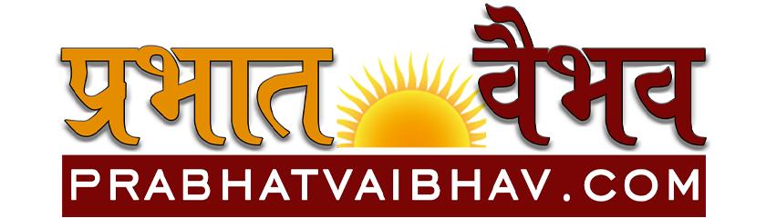 Prabhat Vaibhav